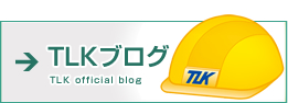 TLKブログ TLK official blog