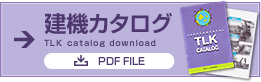 建機カタログ TLK catalog download PDF:00KB